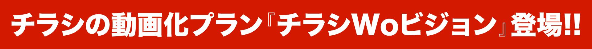 チラシの動画化プラン「チラシWOビジョン」登場!!